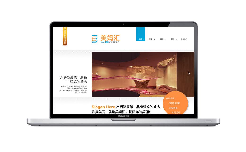 美妈汇企业网站设计