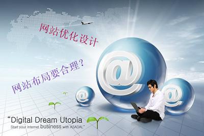 深圳网站优化让企业获得成功