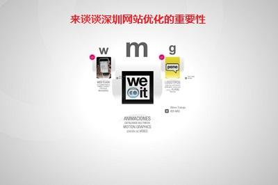 来谈谈深圳网站优化的重要性