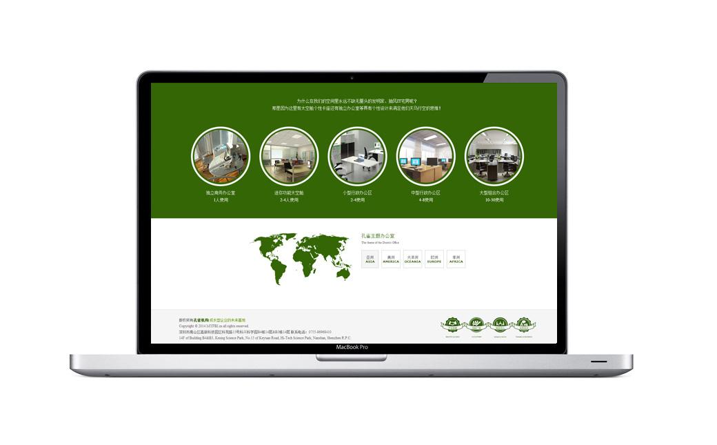 智能办公空间网站设计