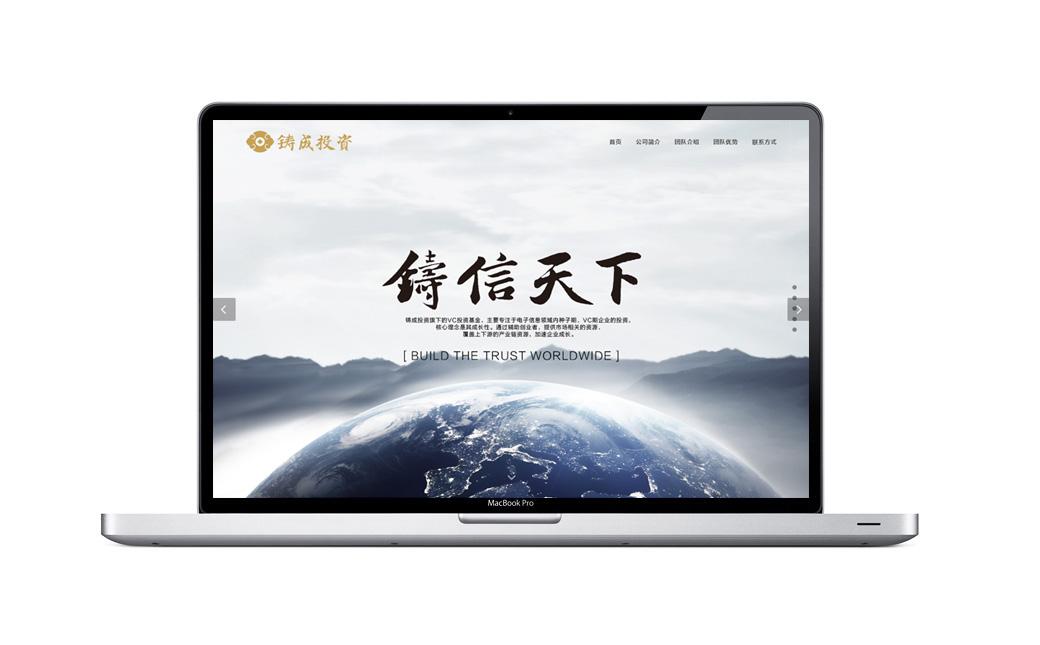 铸成投资金融网站设计