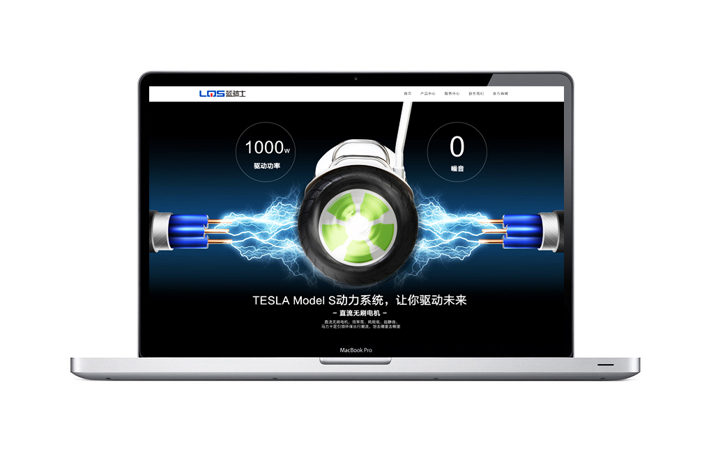 蓝骑士平衡车H5品牌网站设计