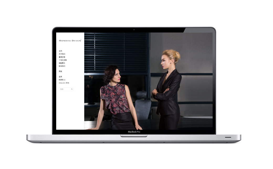 蒙迪艾尔Mondial时尚服装网上商城设计