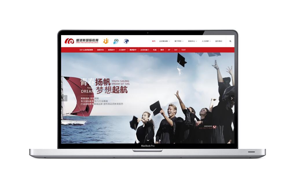 爱派斯国际教育集团官方网站设计