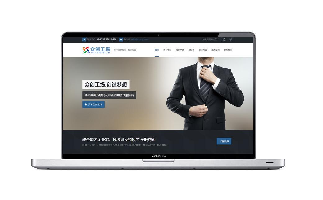众创工场孵化器官方网站设计
