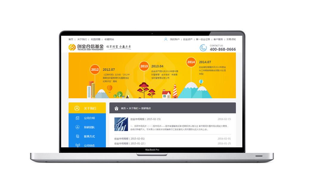 创金合信官方网站设计