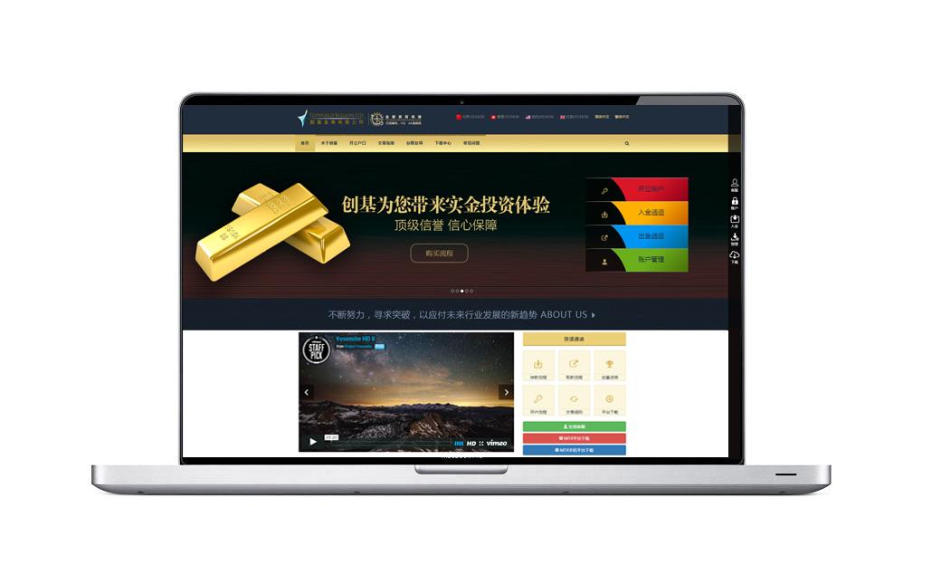 创基金业企业网站设计