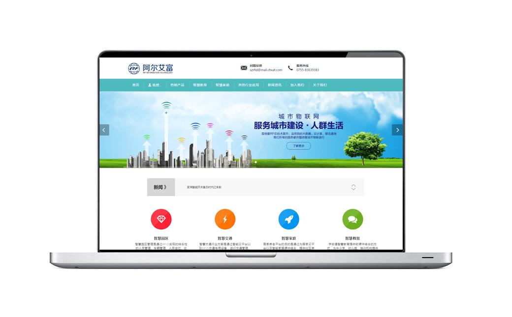 阿尔艾富智能教育网站设计