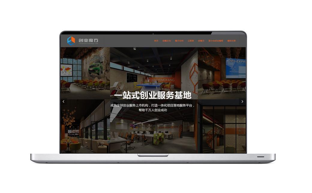 创业魔方品牌网站设计
