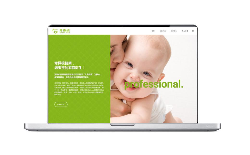 青橄榄母婴品牌网站设计