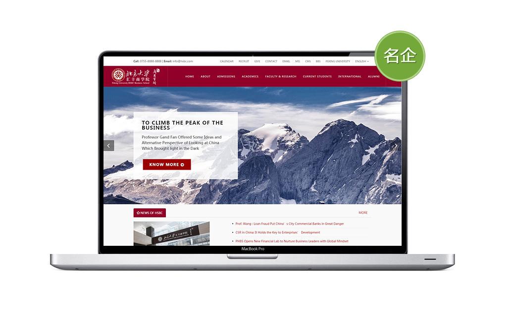 北京大学汇丰商学院官方网站设计
