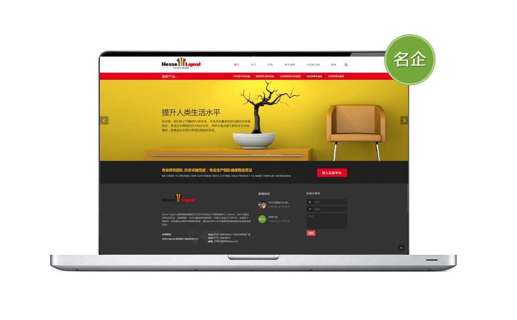 德国汉斯利格纳品牌网站设计