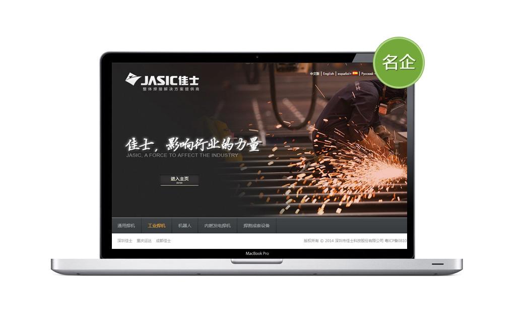佳士科技企业网站建设