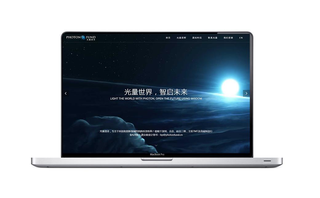 光量资本H5品牌网站设计
