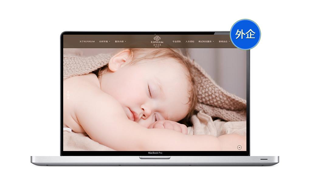 爱贝蕊恩月子中心品牌网站设计