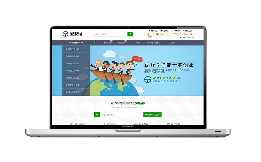深通商务咨询企业门户网站设计