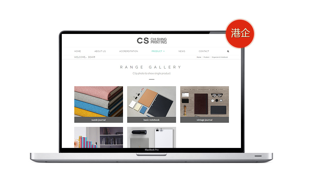 香港志诚印刷文具品牌网站设计