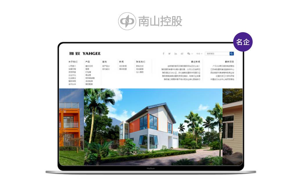 招商局旗下新南山品牌网站设计