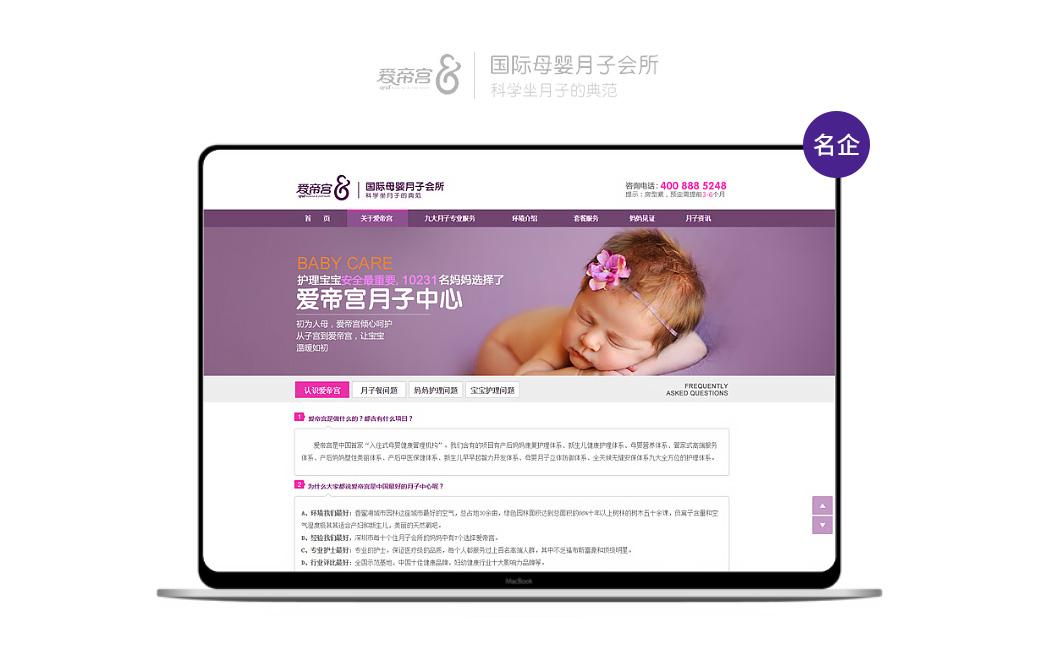 爱帝宫企业网站设计