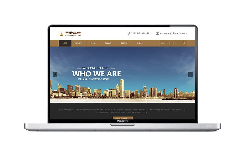金砖华荣品牌网站设计