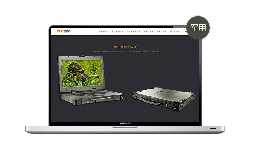 创智成品牌网站设计