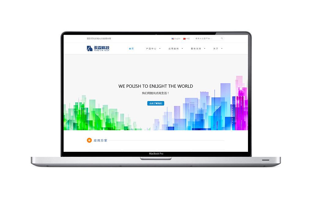 永霖科技品牌网站设计