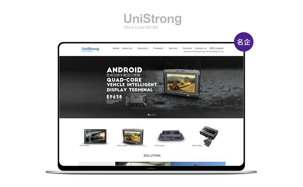 合众思壮品牌网站设计