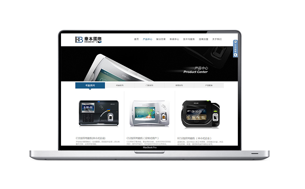 华本电子品牌网站设计