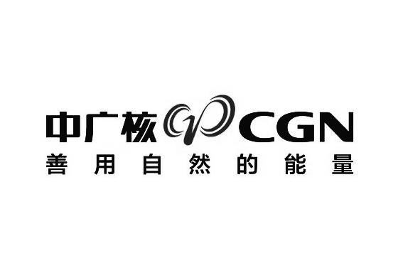 中广核集团