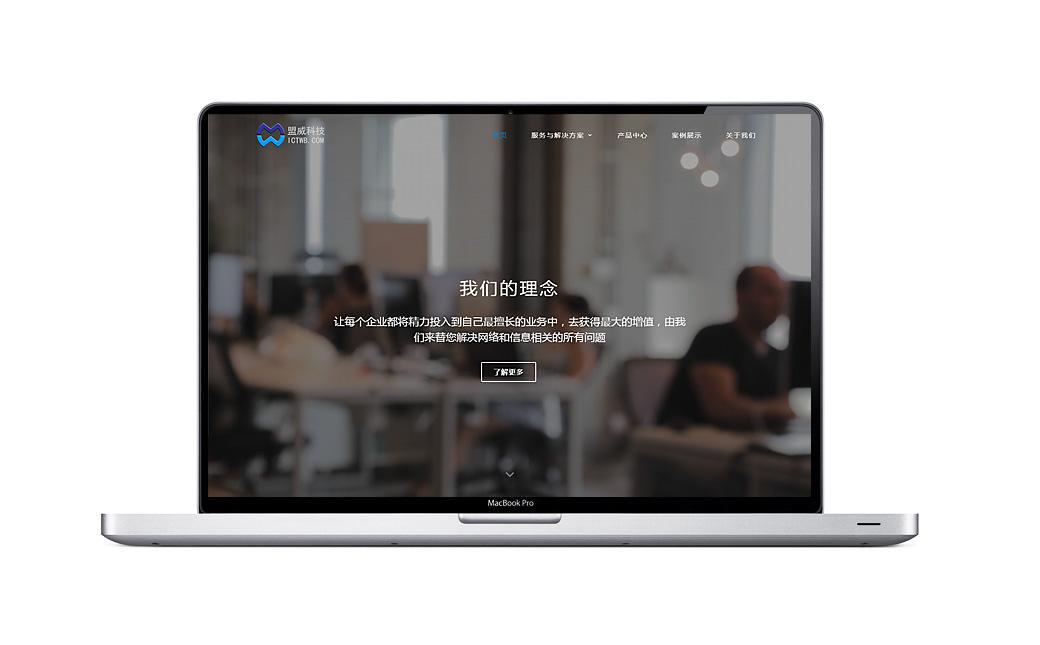 盟威科技企业网站设计