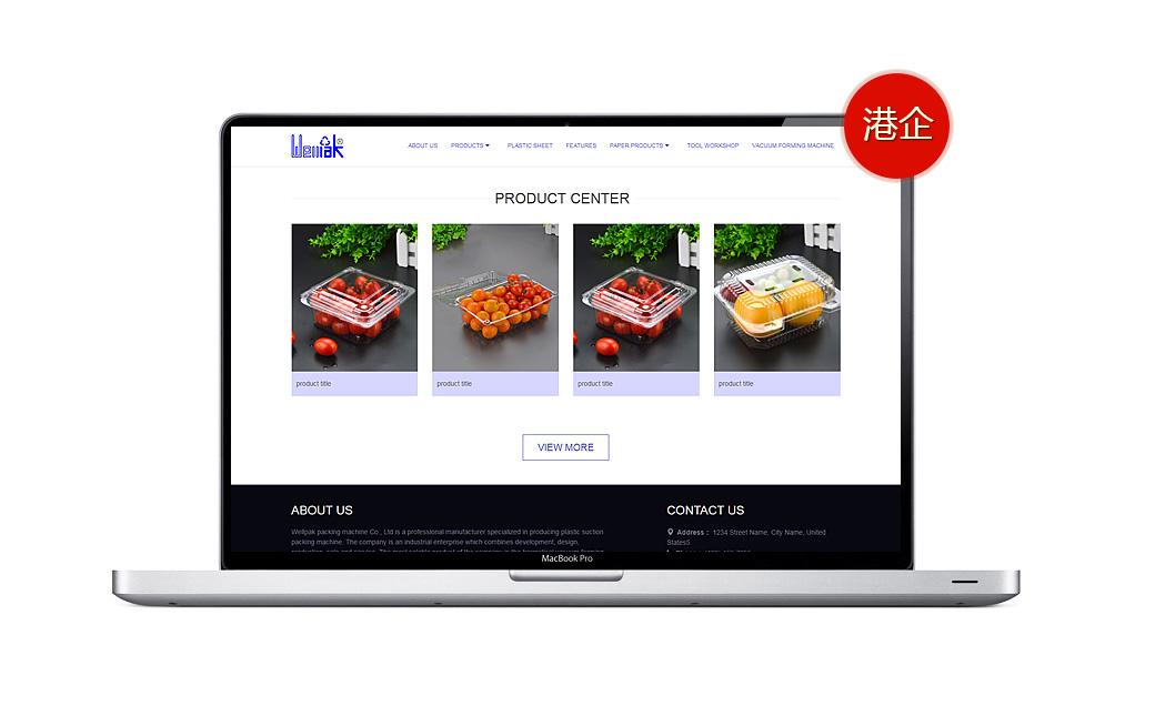 维保网站设计