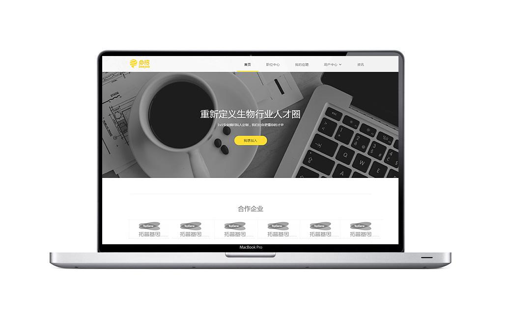 必招招聘网站设计