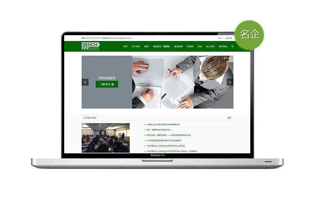 传智法律咨询商城网站设计