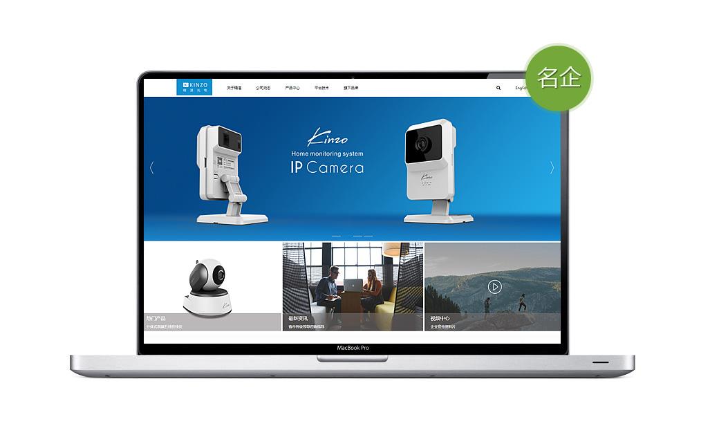 精湛光电品牌网站设计