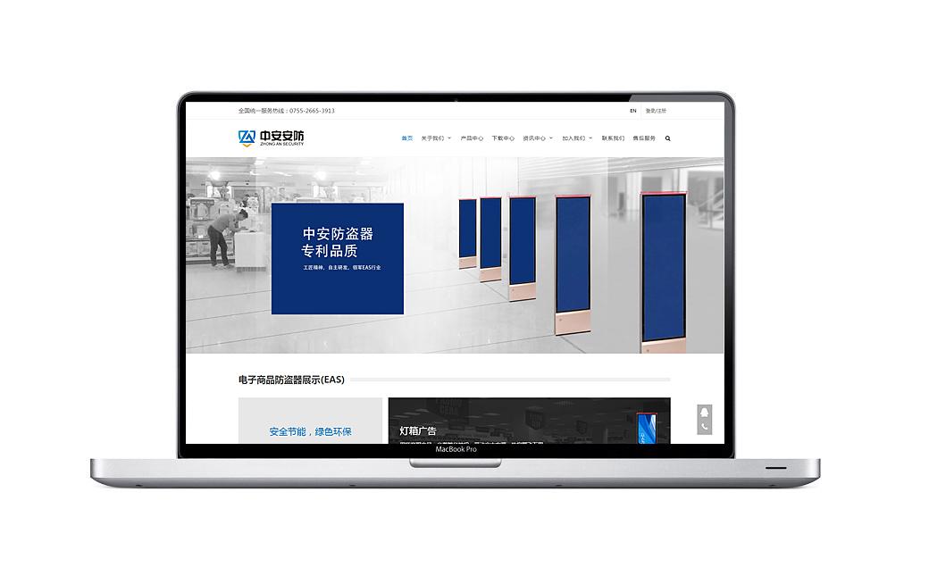 中安安防品牌网站设计