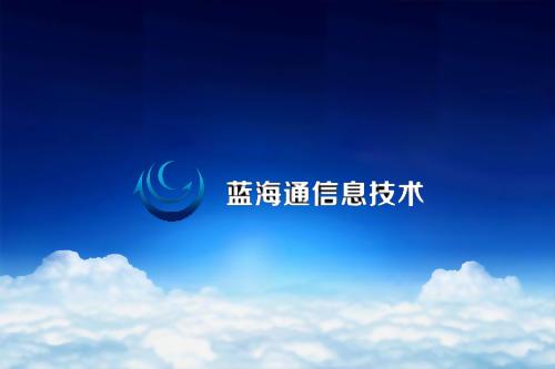 webhivers签约深圳蓝海通信息技术有限公司