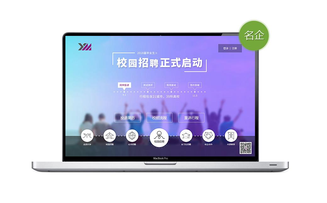 长江储存招聘平台网站设计