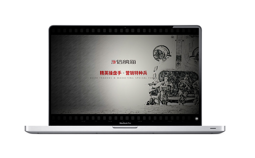 信纳海高端品牌网站设计