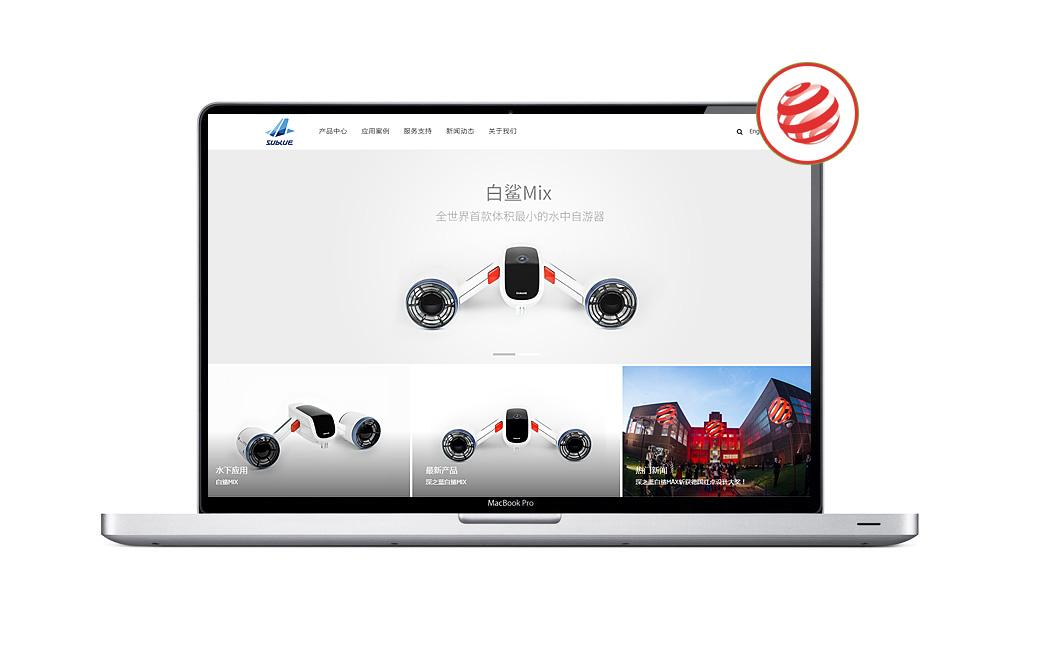 深之蓝科技品牌网站设计