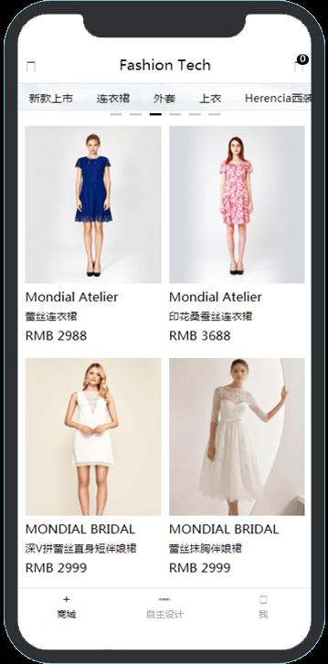 时尚 | 服装