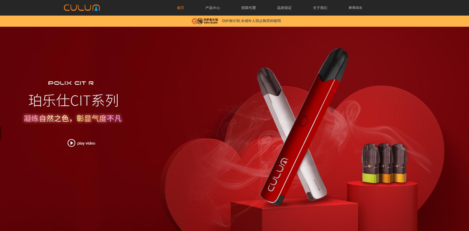 电子烟品牌网站建设-世葆纳科技品牌官网正式上线