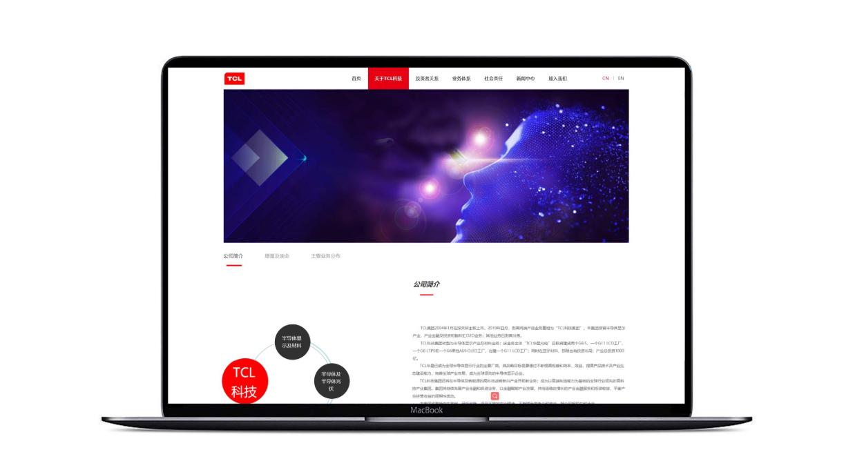 维仆承接设计开发TCL科技集团官网正式上线