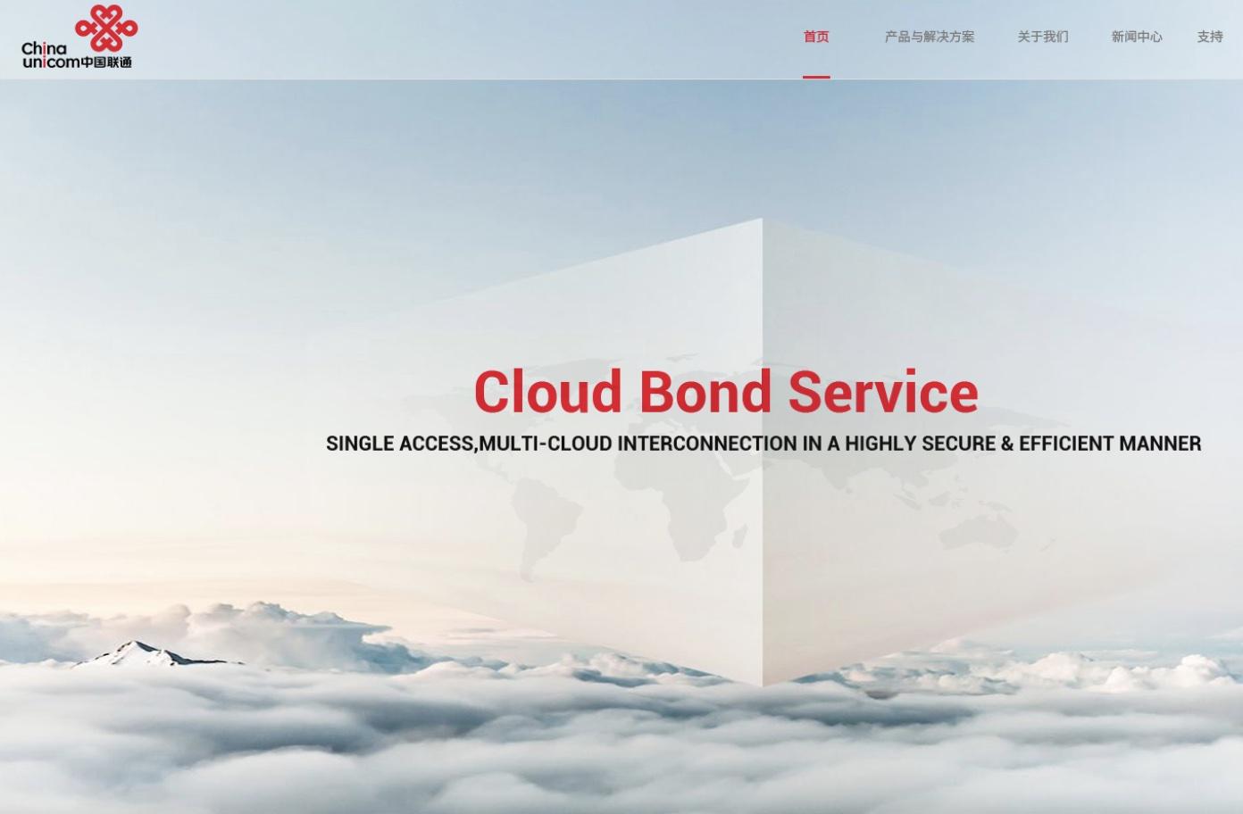 维仆签约中国联通海外门户网站设计开发